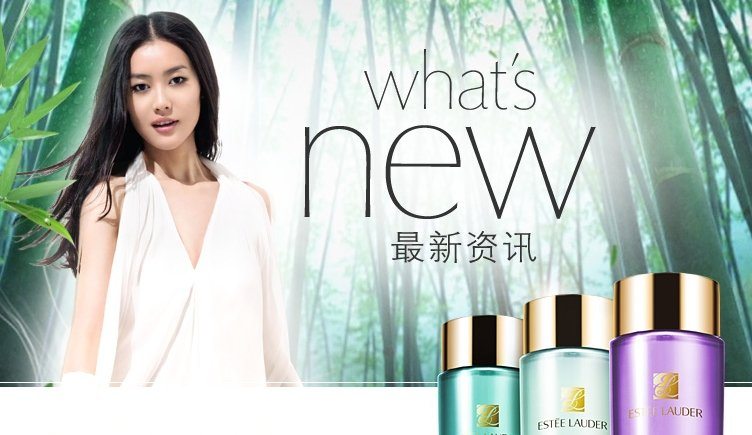 Estee Lauder reduces product prices in China by as much as 23%