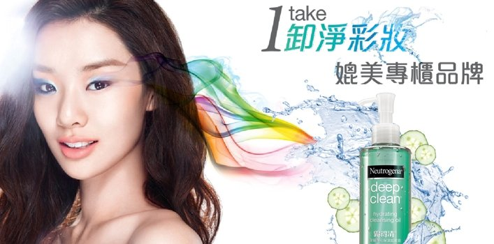 DDB Hong Kong secures J&J's Neutrogena digital account