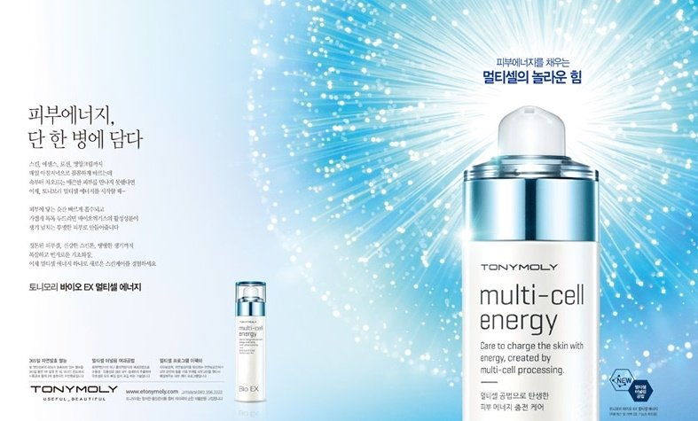 TonyMoly shifts focus to China; sets sales target of KRW260 billion for 2016
